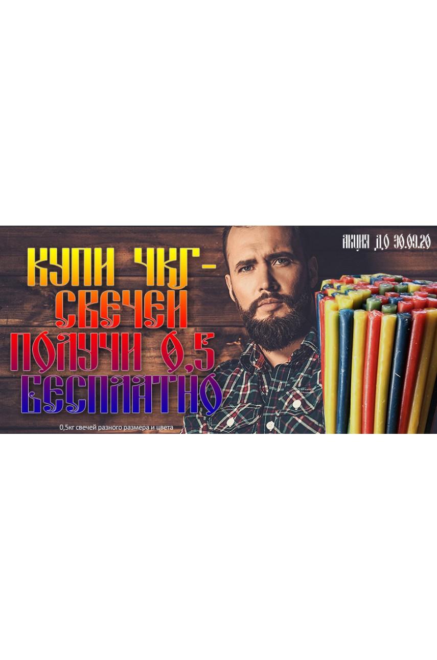 Акция КУПИ 4 кг и забери 0,5кг свечей бесплатно в магазине УРАЛСВЕЧА