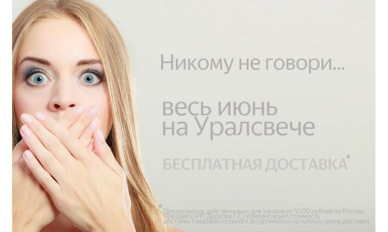 Весь ИЮНЬ - Бесплатная доставка!