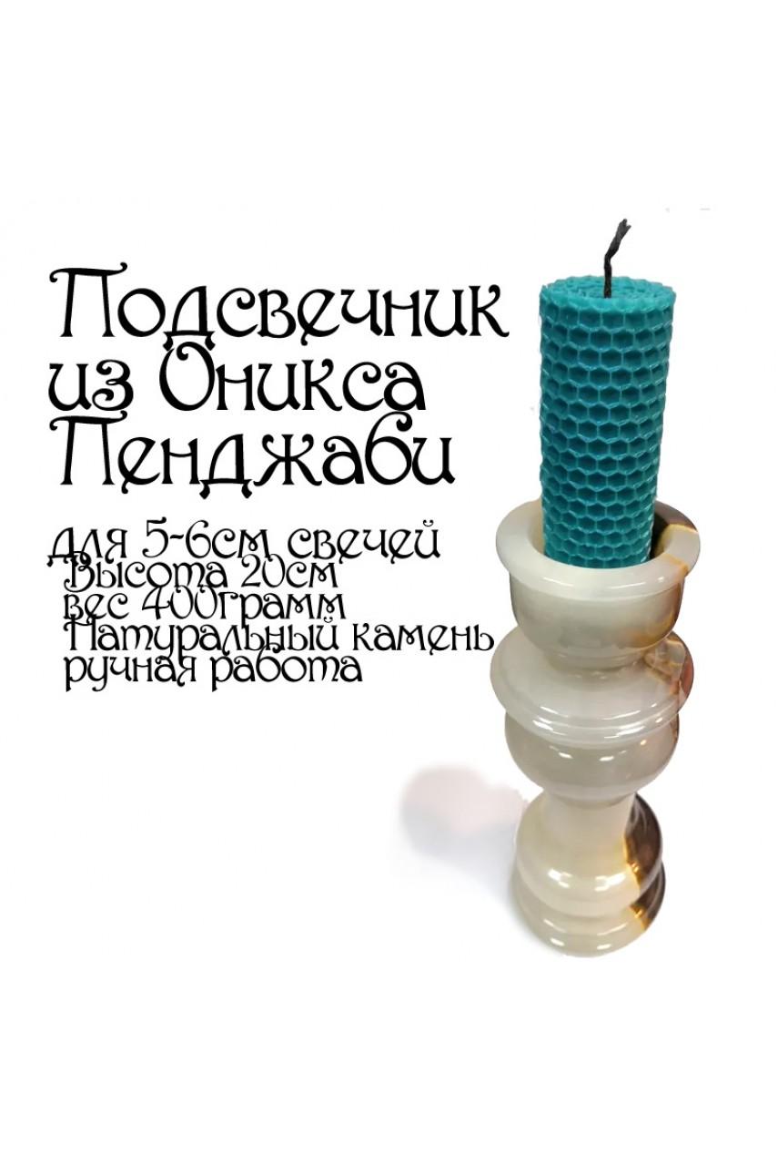 Подсвечник из Оникса ПЕНДЖАБИ (высота 20см) для свечей 5-6см диаметра