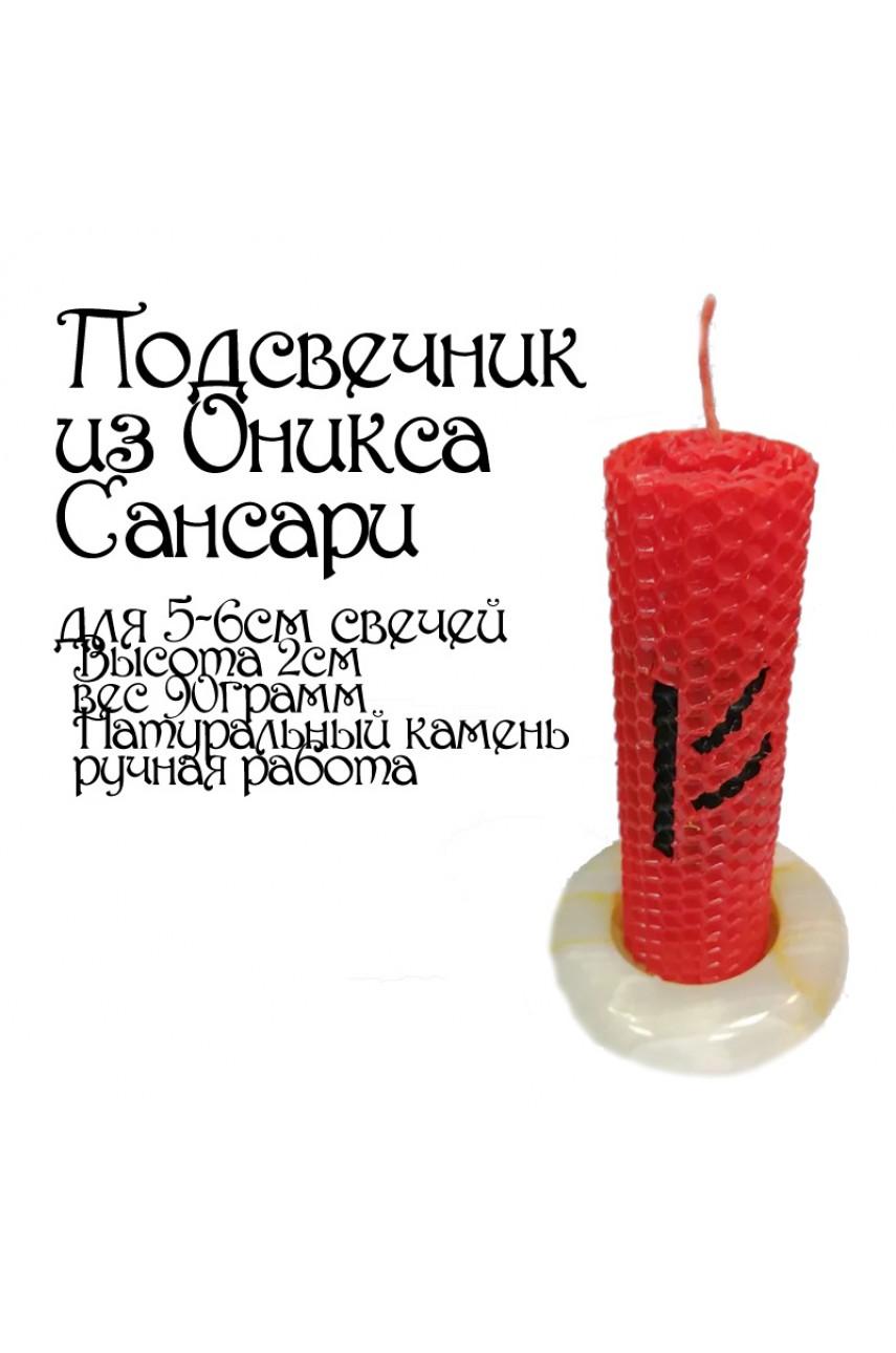 Подсвечник из Оникса САНСАРИ (высота 2см) для свечей 6см диаметра