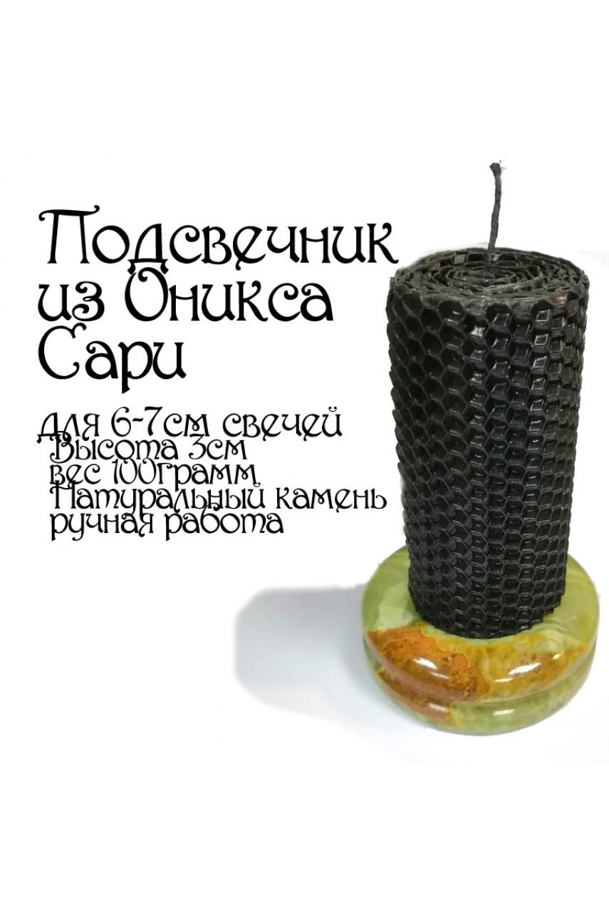 Подсвечник из Оникса САРИ (высота 3см) для свечей 6см диаметра