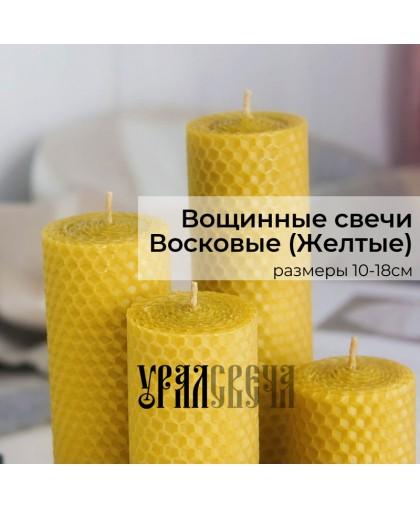 Свечи восковые ЖЕЛТЫЕ (катанные/вощинные) 8.5см х 5.8см, 13см х 5см