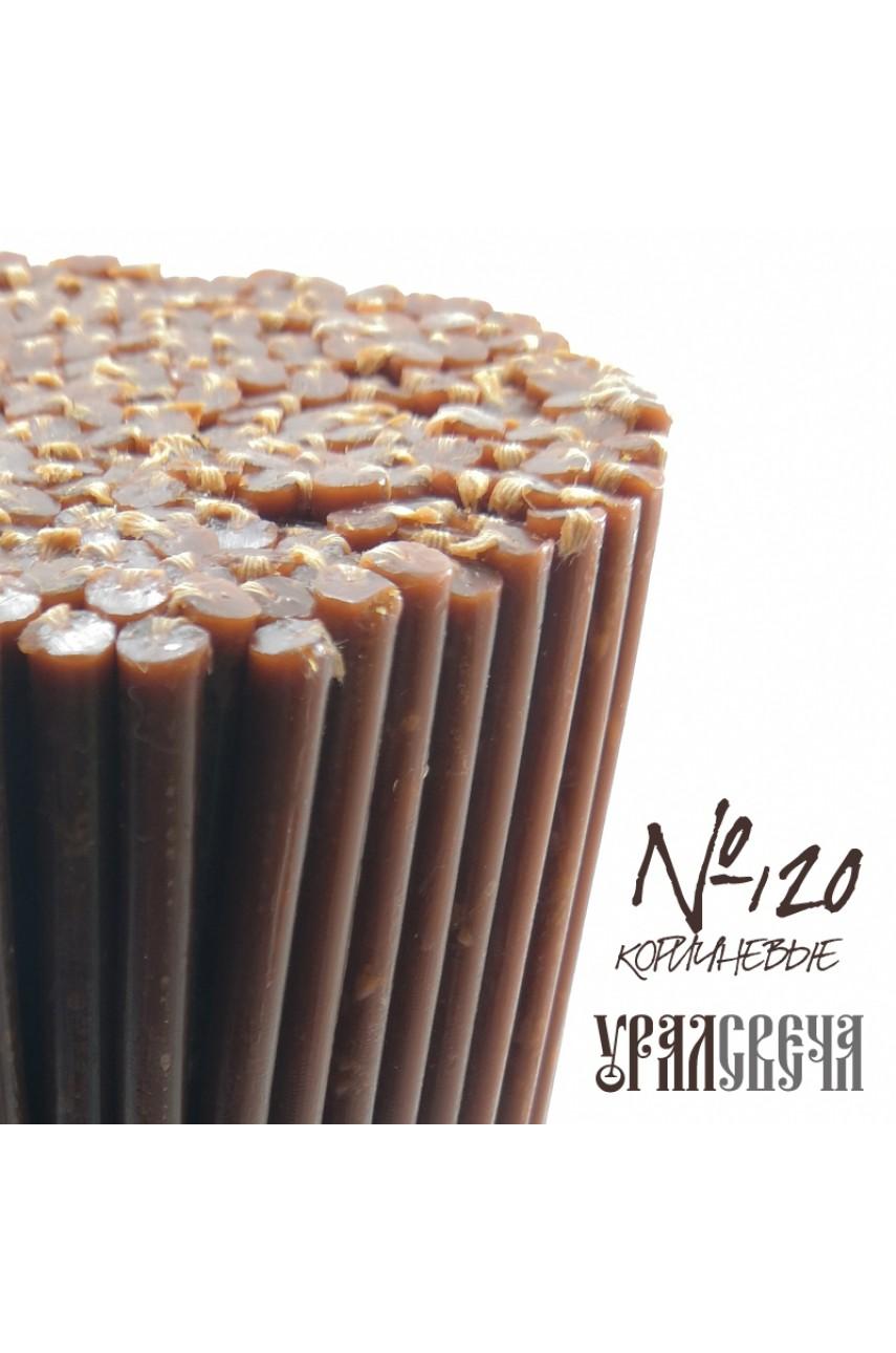 Свечи восковые коричневые №120 (1кг)