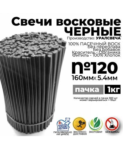 Черная восковая свеча №120 (1кг) 300шт
