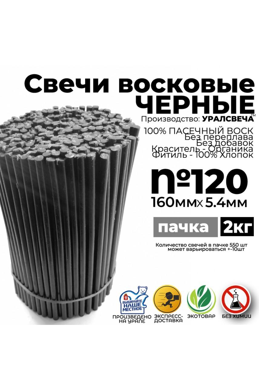 Черная восковая свеча №120 (2кг) 550шт