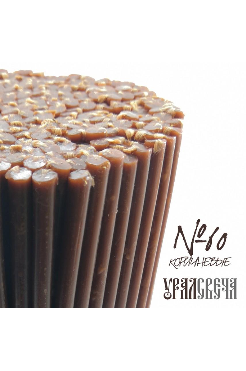 Свечи восковые коричневые №60 (1кг)