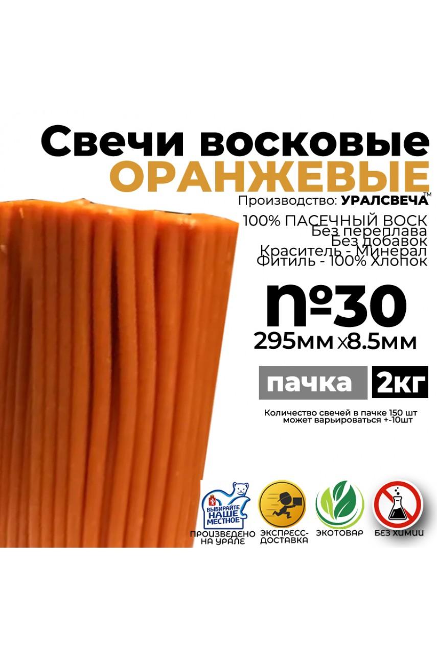 Свечи восковые оранжевые №30 (1кг)