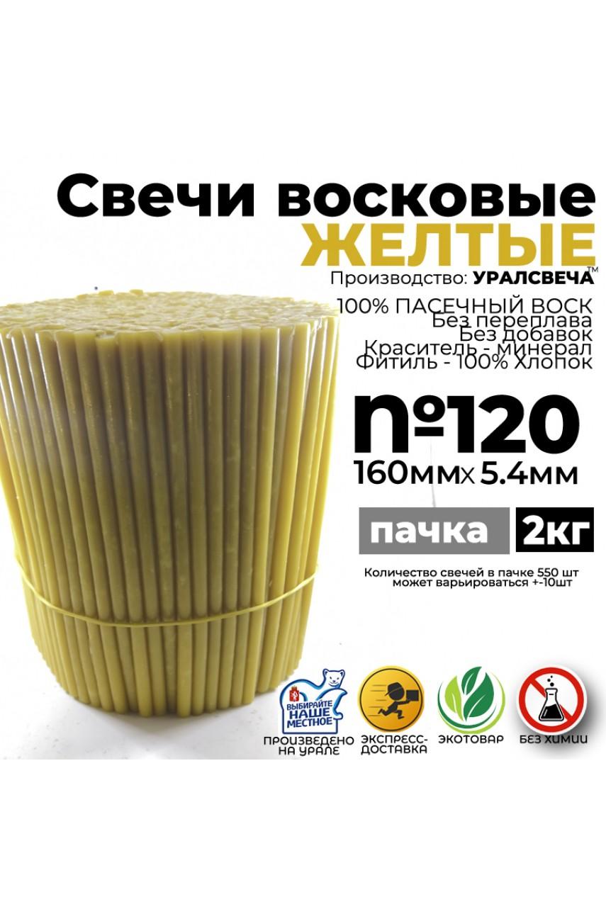 Свечи восковые церковные №120 (2кг) 600шт
