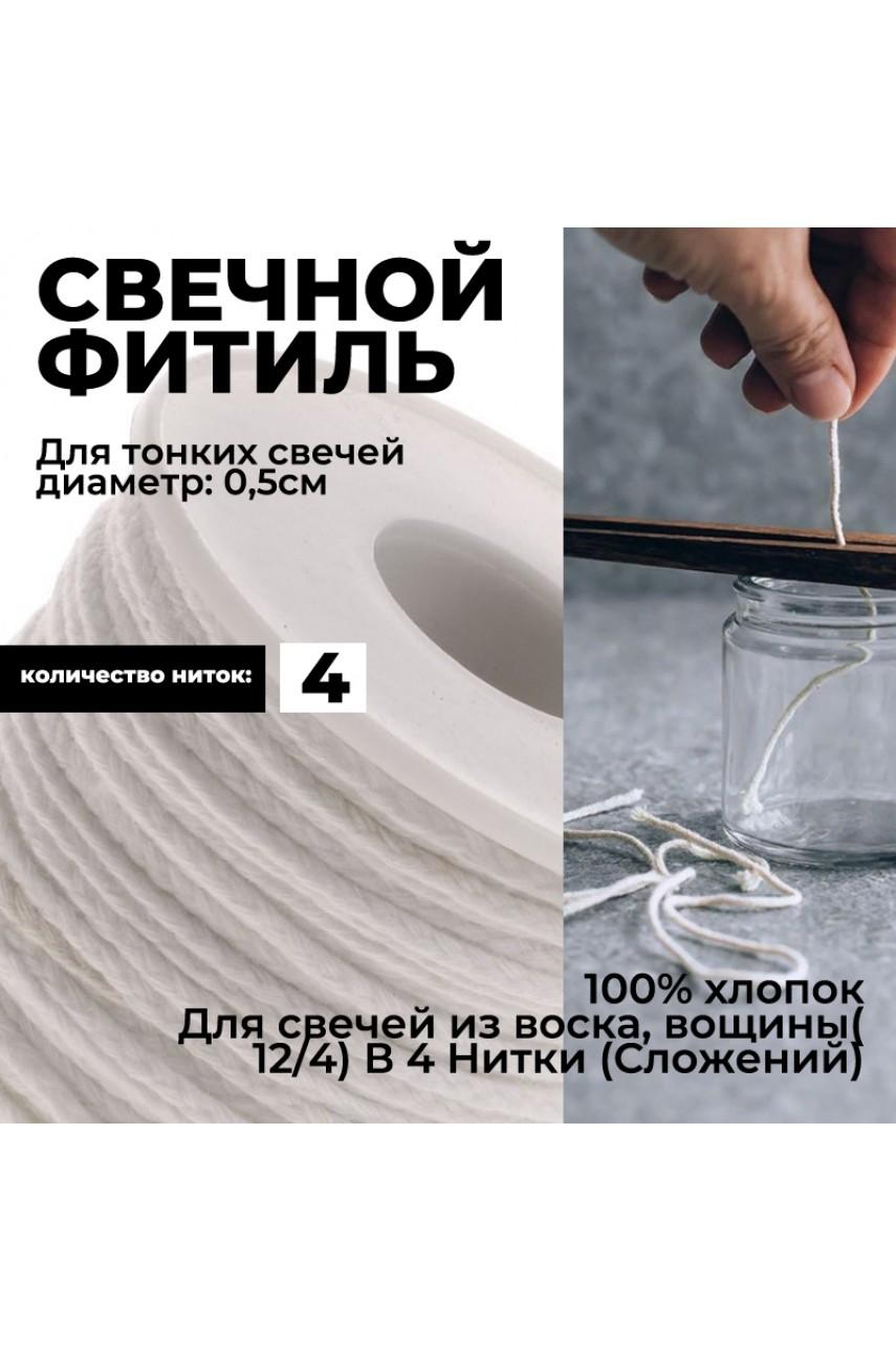 Фитиль хлопковый №3 для малых свечей диам. 1-2см цена за 1метр  (минимальное количество 100м)