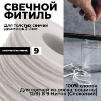 Фитиль для свечей 100% хлопок №9 для толстых свечей O 2-4см