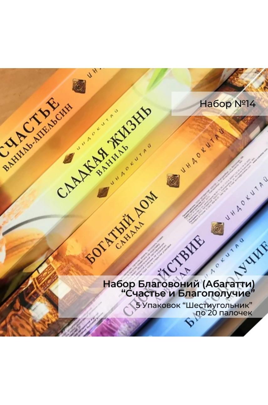 """НАБОР БЛАГОВОНИЙ """"Счастье и Благополучие"""" набор №14"""