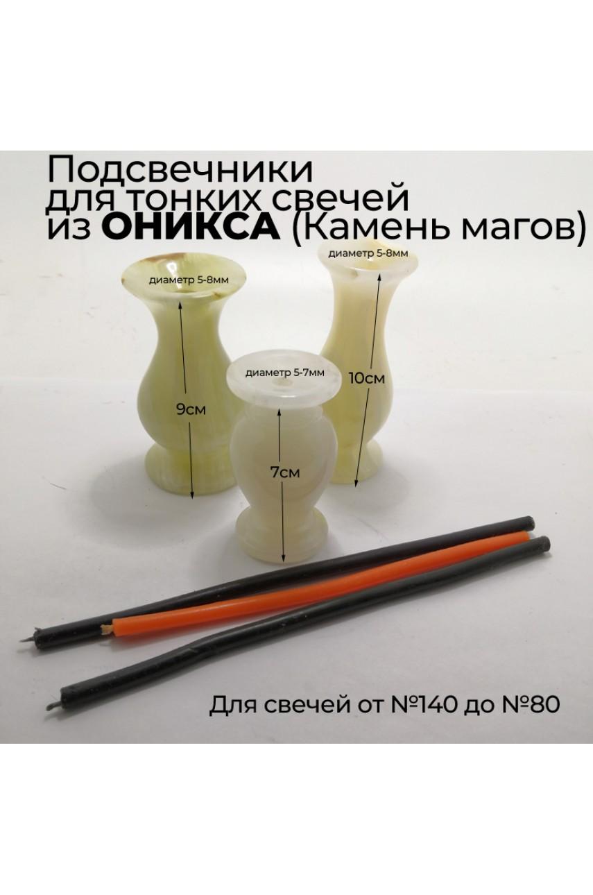 Подсвечник из ОНИКСА для тонких свечей 10см